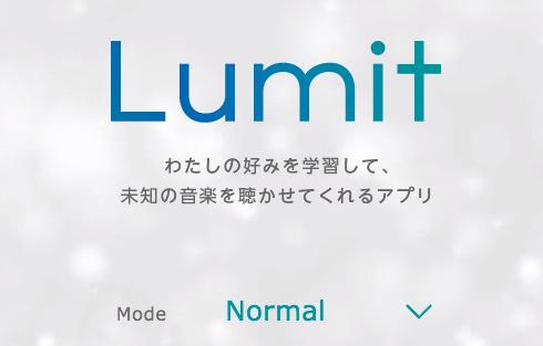 音楽アプリのLumit発!新宿BLAZEでライブイベント開催