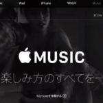 Apple Musicの加入者数が5000万人を突破したが、Spotifyとの差が縮まらない