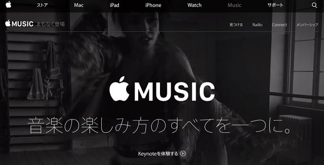 """アップルの音楽ストリーミングサービス""""Apple Music""""は日本でも提供?これは期待できる?"""
