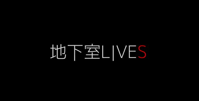 新しいライブのカタチ「地下室LIVES」、muevoでクラウドファンディング中