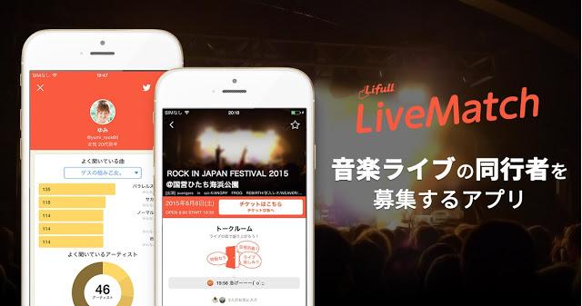 おひとり様にさよなら!ライブ同行者募集アプリ「Lifull LiveMatch」登場