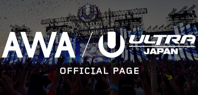 ULTRA JAPAN 2015のチケットプレゼントも!AWAが協賛!