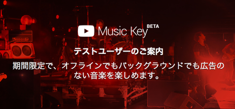 YouTube Music Key間もなく開始か、音楽PV見放題が楽しみ