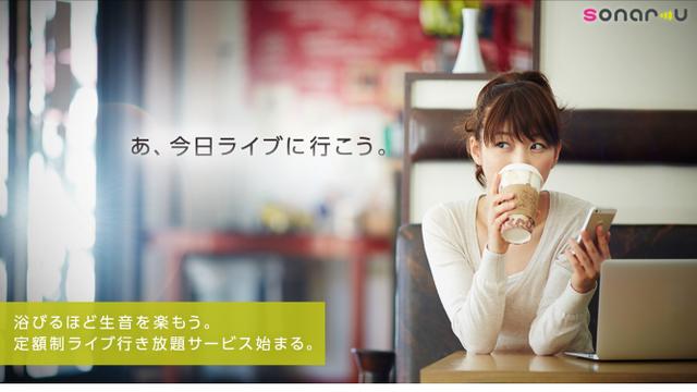 ついに日本でも定額ライブ行き放題サービスが、「Sonar-u」