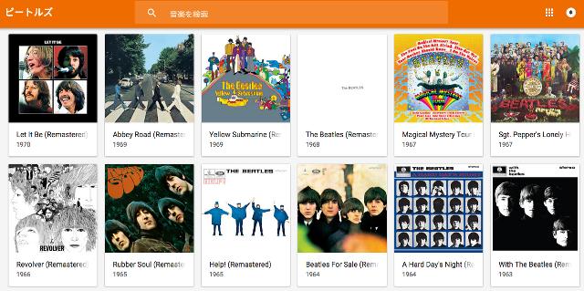 ビートルズの楽曲が音楽ストリーミングサービスにやってきた