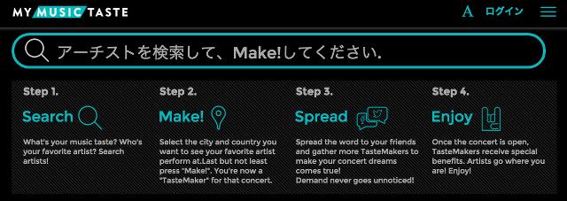 MyMusicTasteが面白そう!好きなアーティストのライブをあなたの街で