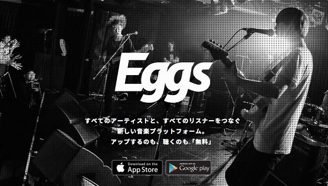 Eggs、無料インディーズ音楽聴き放題アプリの使い方