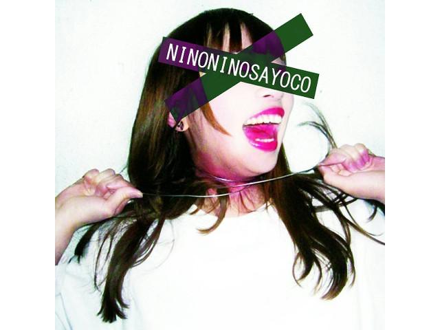美ちていく狂気、NINO NINO SAYOCOのアルバムレビュー