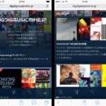 インディーズ特化の定額制音楽配信サイト「dig dig Musicmine.jp」開始