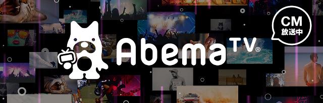 音楽好きへ!Abema TVはMTV HITSなど無料で見れる
