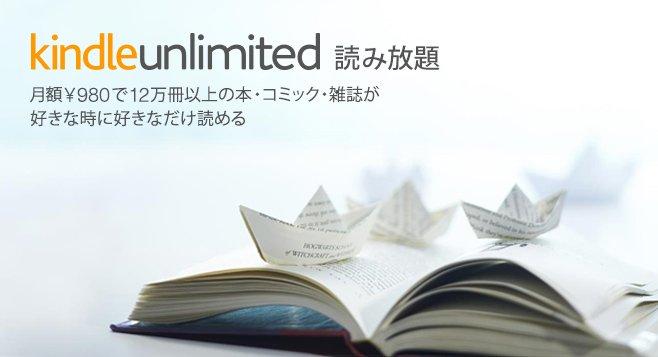 音楽理論の本も!「kindle Unlimited」日本でも開始【初月無料】