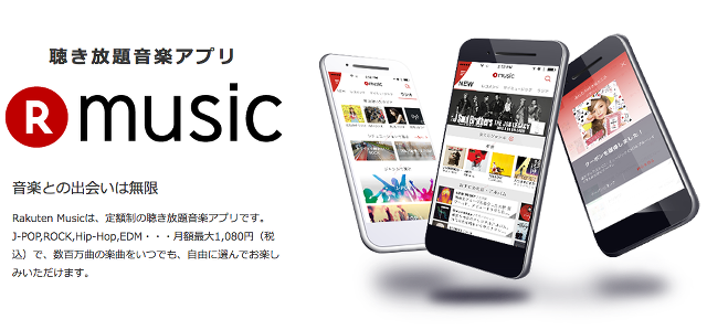 楽天、定額制音楽配信サービス「Rakuten Music」を開始
