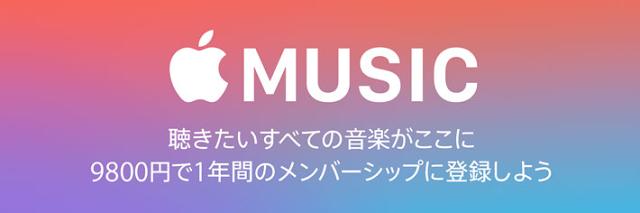 Apple Musicをクレジットカード無しで利用する方法【Apple Music Card】