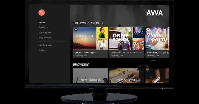AWA、Android TV向けアプリをリリース
