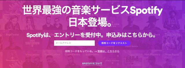 Spotify、ついに日本でも世界最大の定額制音楽配信サービスが開始!