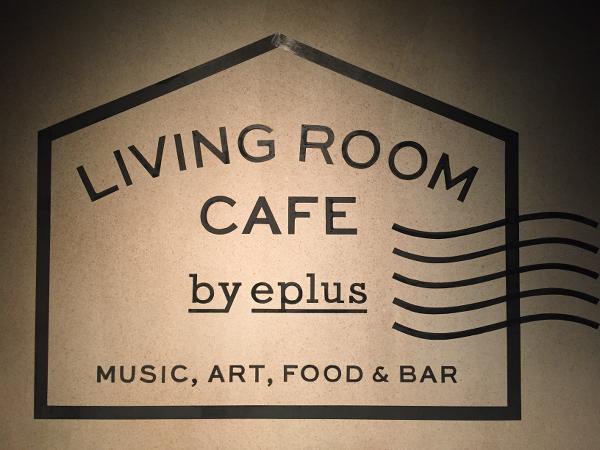 渋谷のイープラスカフェに行った感想まとめ[LIVING ROOM CAFE]