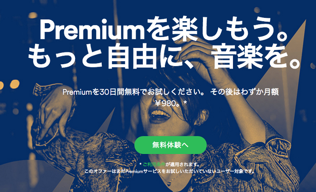 Spotify Premiumがクレジットカード無しでも利用可能に!キャリア課金対応