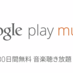 iPhone/Android/PCでGoogle Play Musicを解約する方法