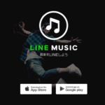 LINE MUSICが全部聞けるのは何故?最初の30日間は無料!