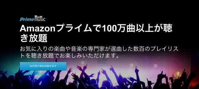 Amazon Prime Musicがサービス1周年!キャンペーン実施中