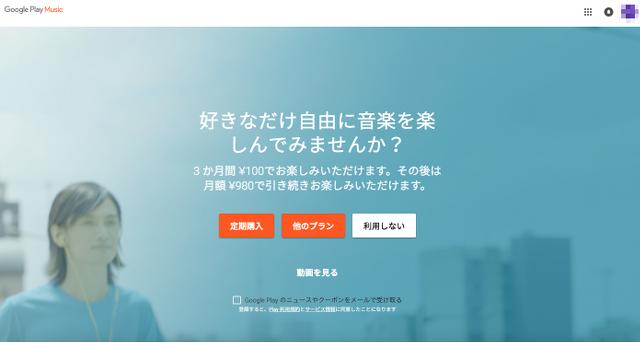 Google Play Music、3ヶ月間100円のキャンペーンを開始