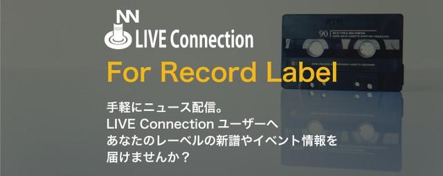 LIVE Connection、全サービス無料化とレーベル情報発信サービス開始