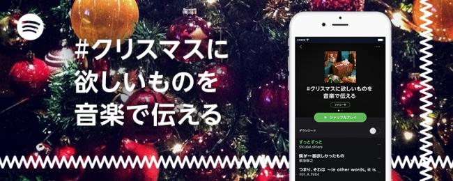 Spotify、プレミアムプラン3ヶ月無料コードがあたるキャンペーン実施