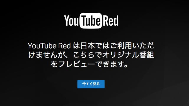 YouTube Red、プレビューが見れるけど日本にいつくるのか