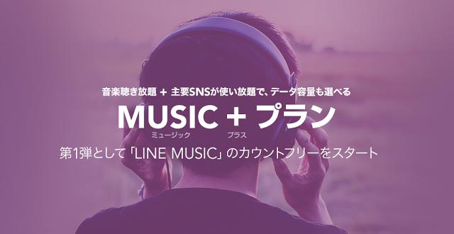 LINEモバイル、LINE MUSICの通信料金が無料になる「MUSIC+プラン」を開始