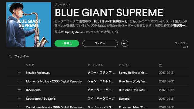 Spotifyがジャズ漫画「BLUE GIANT」とコラボ、プレイリスト公開