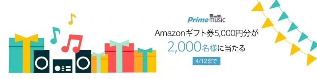 Prime Musicを聴くだけで参加!Amazonギフト券が当たるキャンペーン