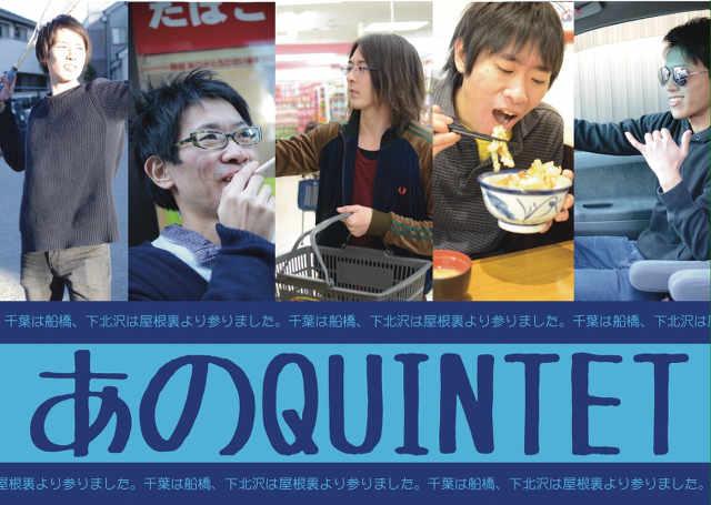 """あのQUINTET""""回想東京""""のMVを公開、レコ発企画ライブも"""