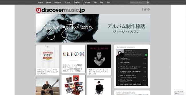 音楽キュレーションサイト「uDiscoverMusic」の日本版オープン