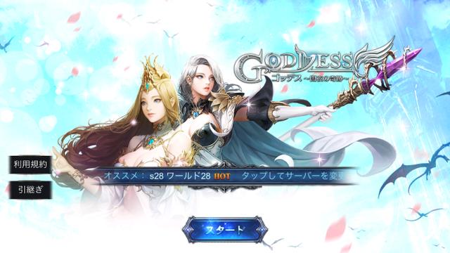 王道&本格スマホMMORPG「Goddess~闇夜の奇跡~」で遊んでみた