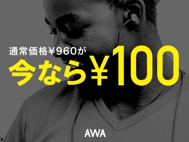 AWA、1ヶ月100円で使えるキャンペーンを開始:5月8日まで