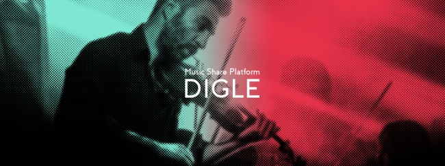 DIGLE(ディグル)、Spotifyベースの音楽プレイリスト共有サービス