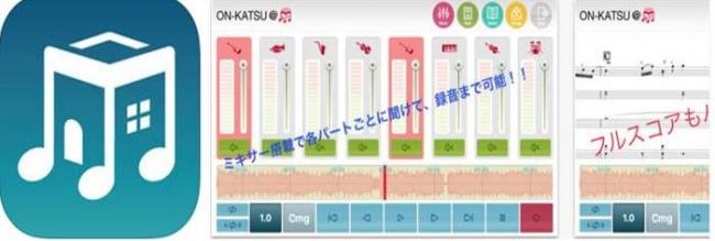 39種の楽器を練習できる無料音楽アプリ「ON-KATSU@home」