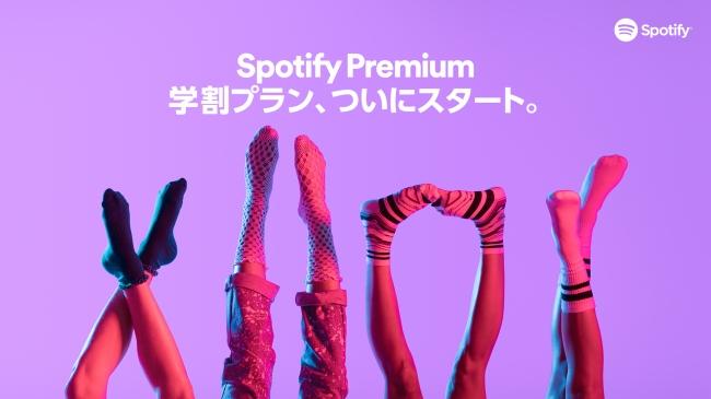 Spotifyに学割プラン登場!月額480円で聴き放題