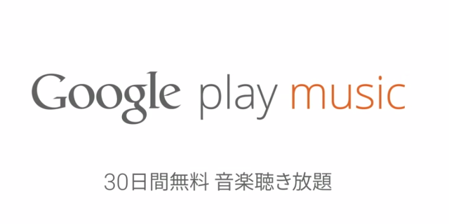 海外:Google Play Musicの無料期間が120日に?