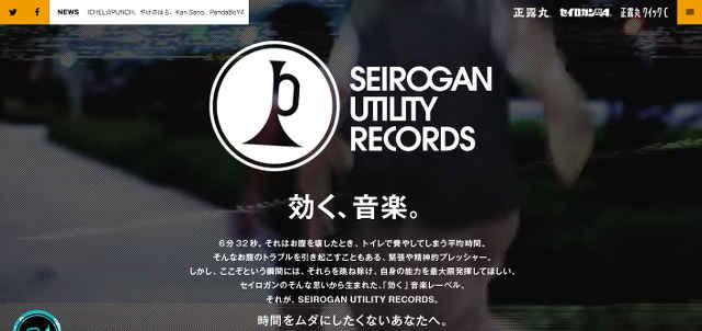 正露丸の大幸薬品が音楽レーベル「SEIROGAN UTILITY RECORDS」設立