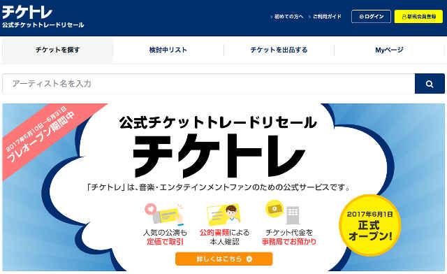 音楽業界公式のチケット売買サイト「チケトレ」、手数料高くて全くユーザー目線じゃない