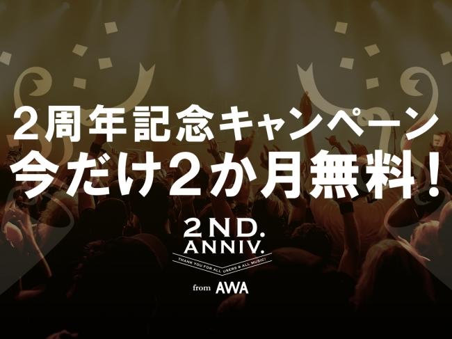 AWA、2ヶ月無料になるキャンペーンを開始:2周年
