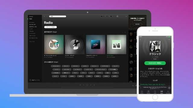 Spotify、好きな音楽が流れ続ける「Spotify Radio」を開始