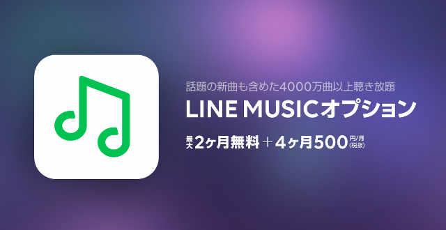 LINEモバイル、LINE MUSICが月額750円になるオプション開始