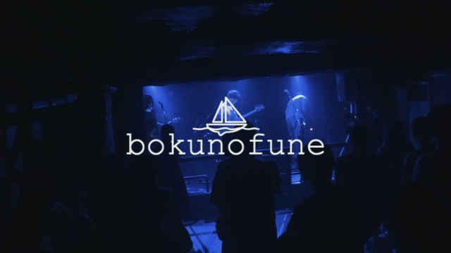 男女ツインボーカル「bokunofune」、新曲を含むライブ映像公開!