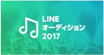 LINEオーディション2017開催中、音楽ストリーミング時代の新スター発掘へ