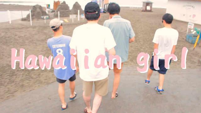 ボルシチ、初の音源作品より「Hawaiian girl」のMV解禁!