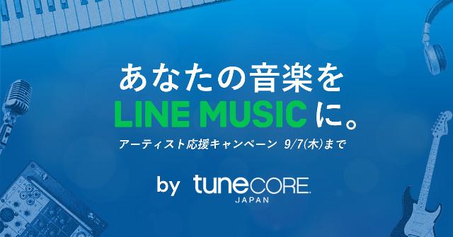 TuneCore Japan、LINE MUSIC配信キャンペーンを開始