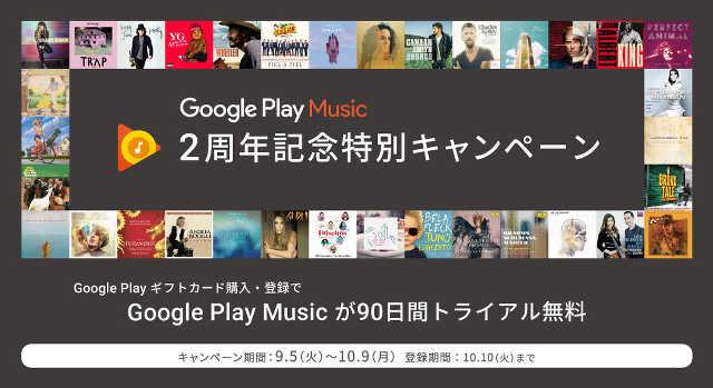 Google Play Music、3ヶ月(90日)無料キャンペーン実施中!