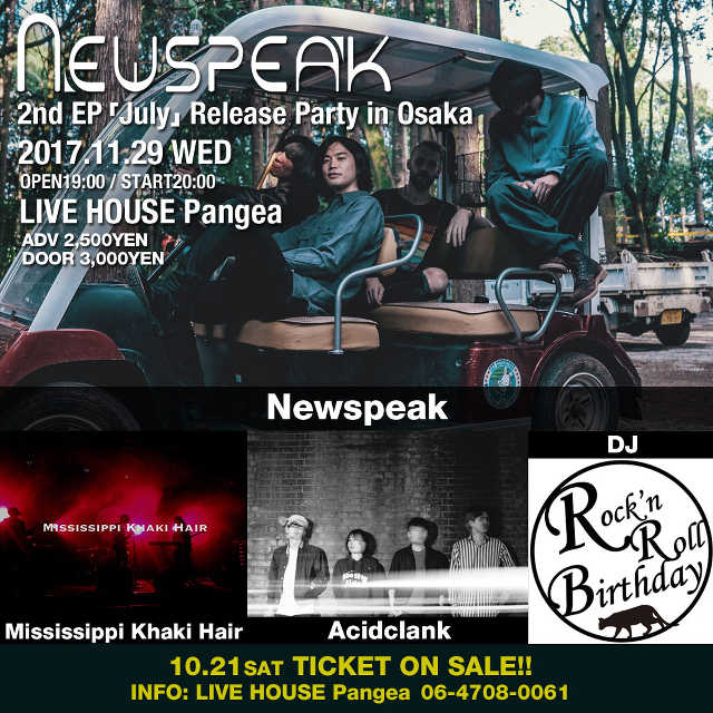 Newspeak、2nd EPリリース・イベントを大阪でも開催